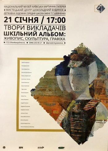 """Виставка """"Шкільний альбом: живопис, скульптура, графіка"""", 21.01.2020"""